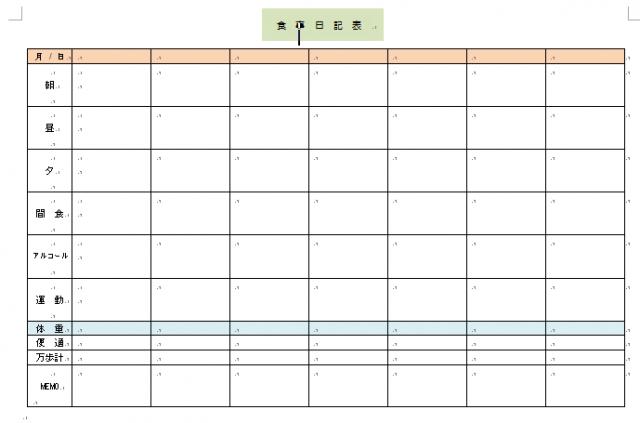 食事日記表
