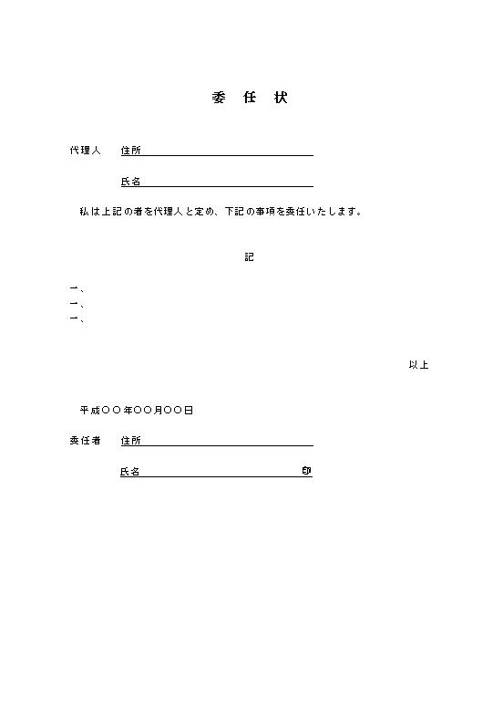 委任 状 銀行 書式 ダウンロード