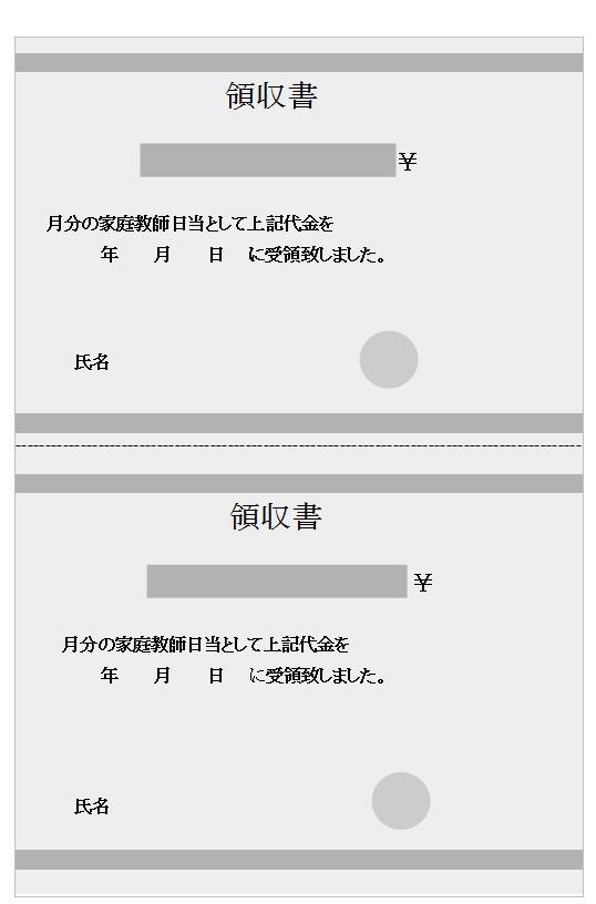雛形 領収 書 【登録不要で無料】手軽に使える領収書テンプレート16種類!使い方と書き方・送り方も解説