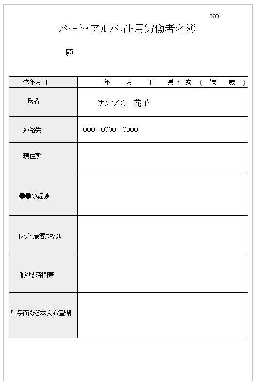 は と 労働 名簿 者 労働者名簿(法107条) 労働基準法