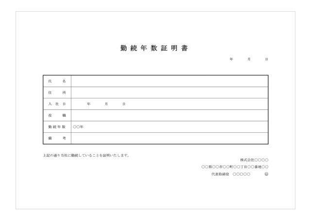 無料ひな形・素材:勤続年数証明書