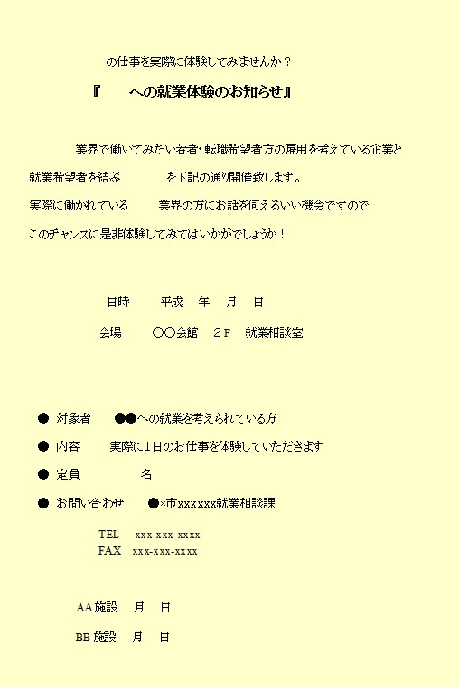 お知らせ雛形2