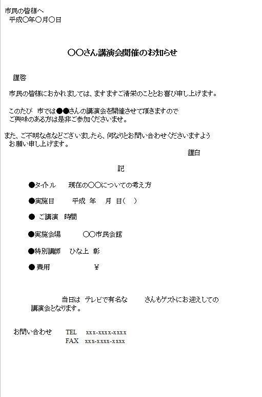 お知らせ雛形3
