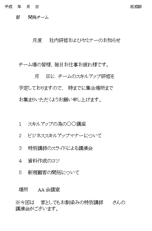 お知らせ雛形6