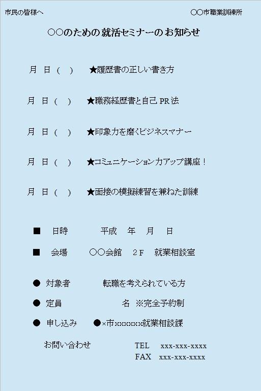 お知らせ雛形7