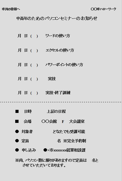 お知らせ雛形8