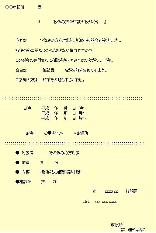 お知らせ雛形9