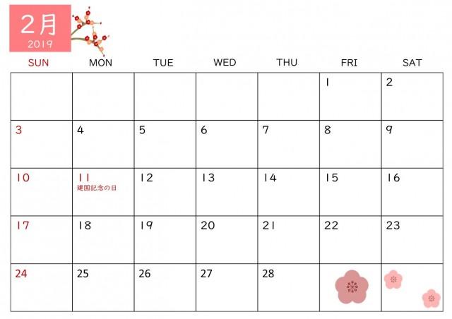 19年2月 毎月のイラストが楽しみ横型カレンダー 無料の雛形 書式 テンプレート 書き方 ひな形の知りたい