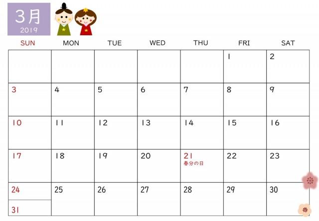 19年3月 毎月のイラストが楽しみ横型カレンダー 無料の雛形 書式 テンプレート 書き方 ひな形の知りたい
