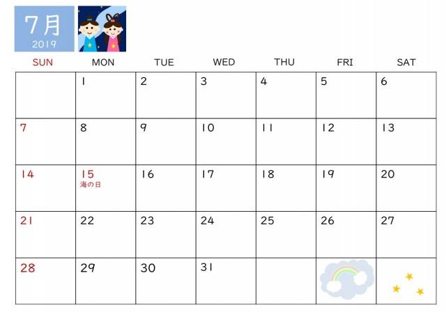 19年7月 毎月のイラストが楽しみ横型カレンダー 無料の雛形 書式 テンプレート 書き方 ひな形の知りたい