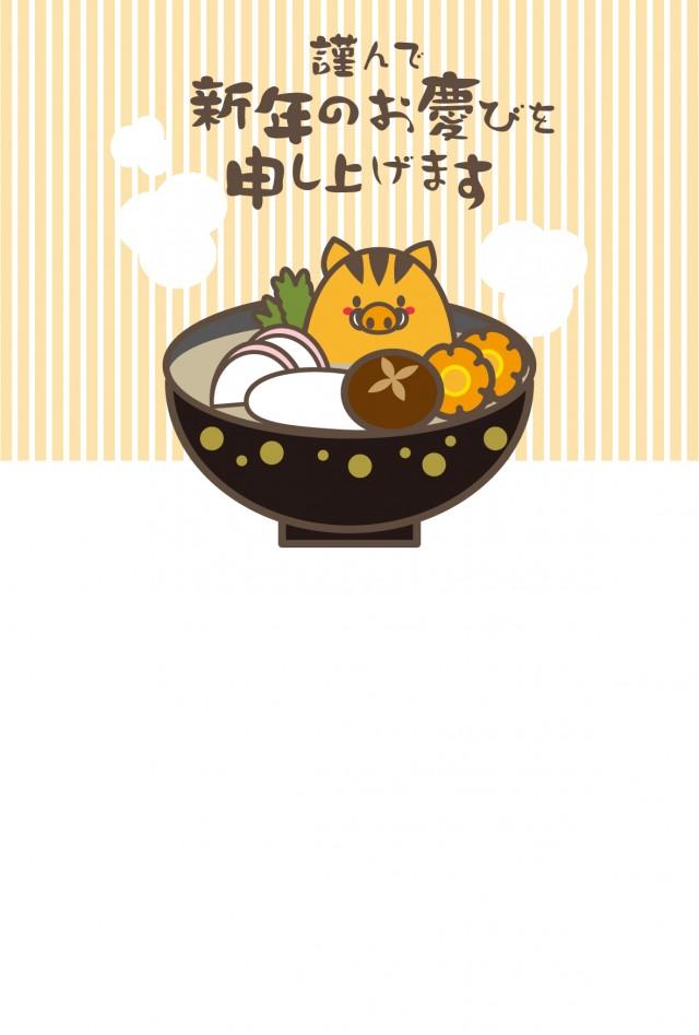 年賀 雑煮のお椀…
