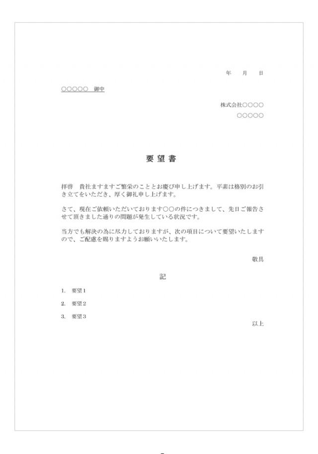 無料ひな形・素材:要望書