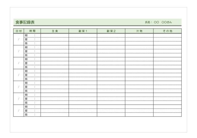 食事記録表