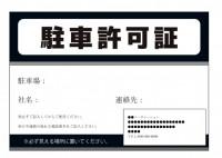 駐車許可証(モノ…