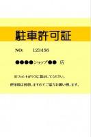 駐車許可証2