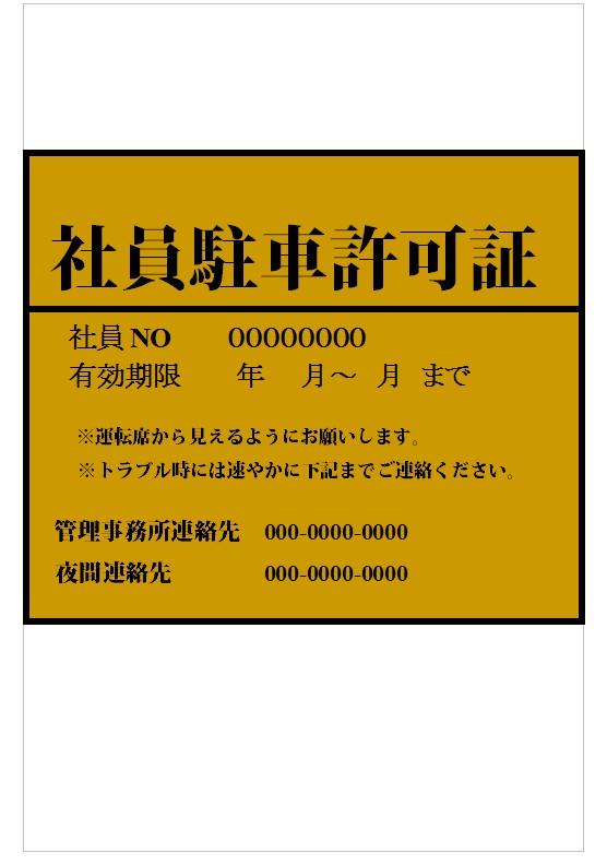 駐車許可証8