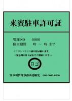 駐車許可証9