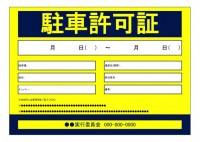 駐車許可証2(エ…