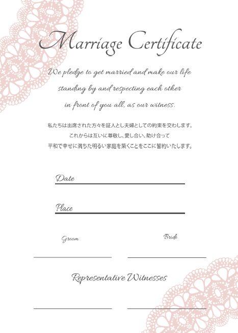 結婚証明書テンプ…