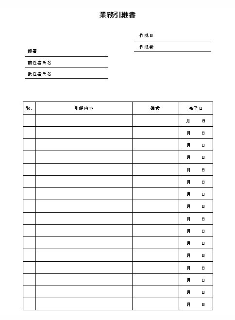 Images of 引継 Page 2 - JapaneseClass.jp